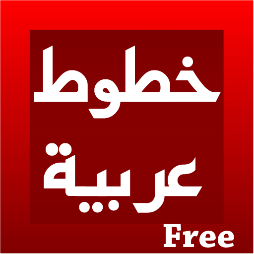 Arabic Fonts Free Download For PC – KACST PcHippo