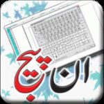 Inpage Free Download 2012 – Urdu Typing Software PcHippo